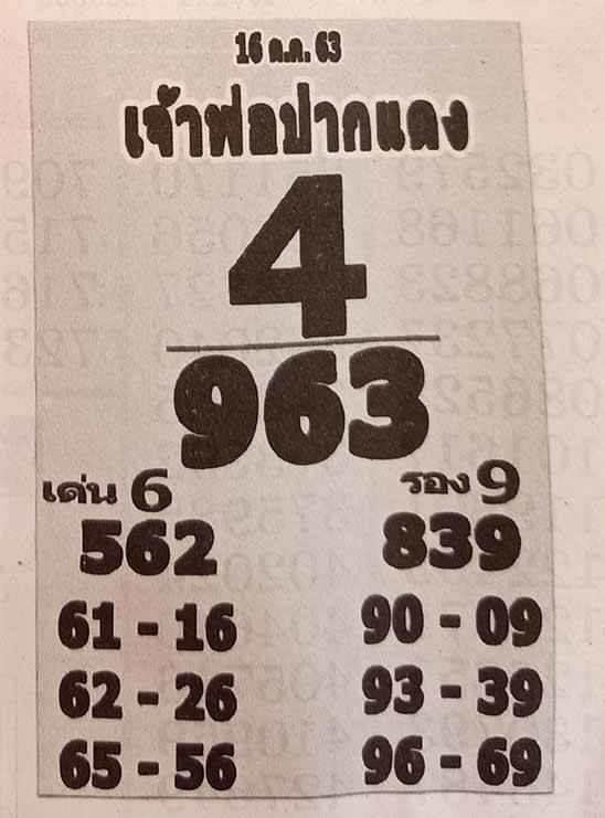 หวยซองเจ้าพ่อปากแดง 16/10/63