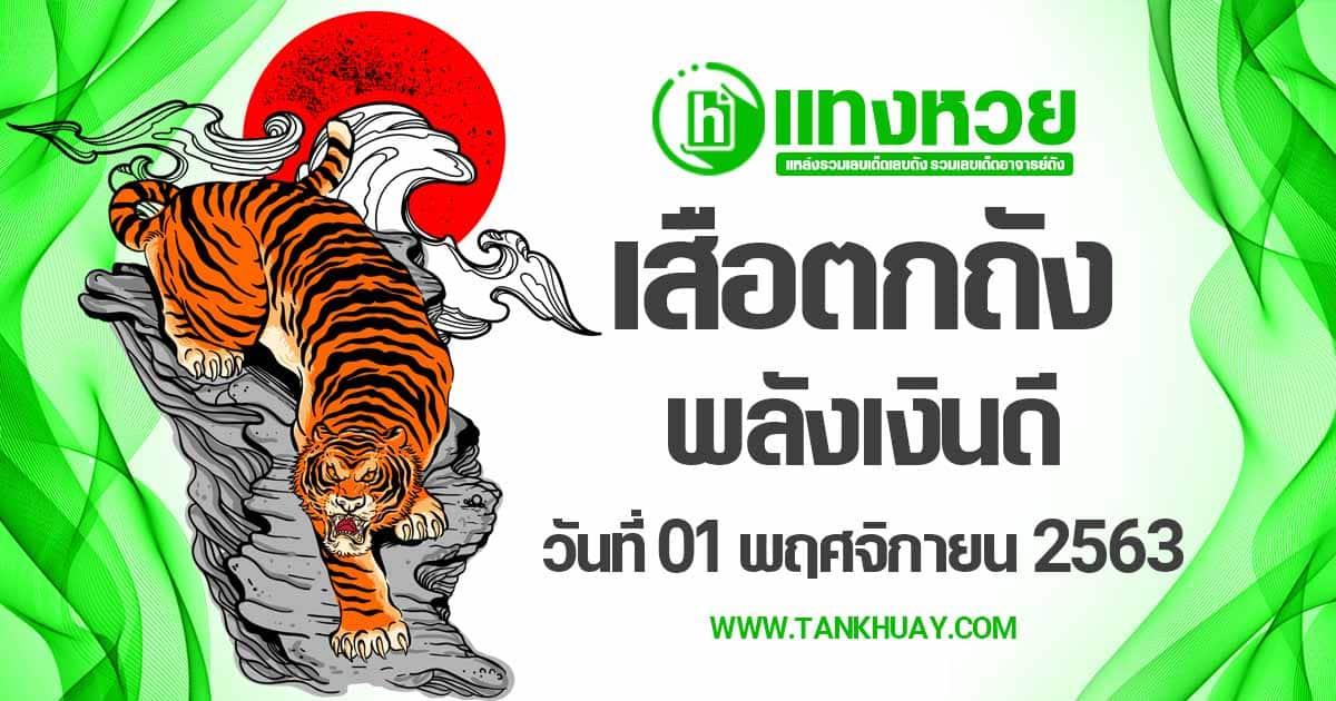 เสือตกถังพลังเงินดี